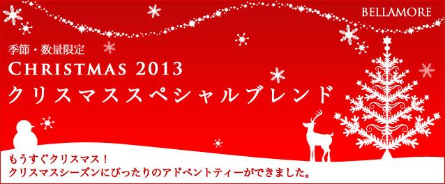 クリスマスアドベントティー_TOP